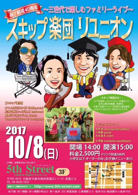 10月8日(日) 祝!結成40周年 スキップ楽団リユニオン ~三世代で楽しむファミリーライブ~