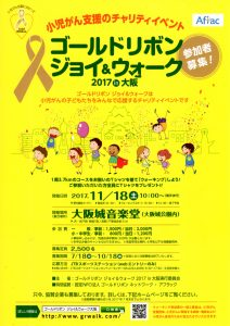 11月18日(土) ゴールドリボン ジョイ&ウォーク ~小児がん支援イベント~