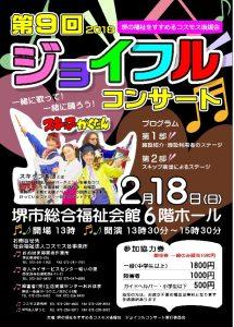 2月18日(日) 第9回ジョイフルコンサート 堺市総合福祉会館