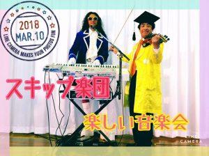 3月10日(土) 楽しい音楽会 子ども食堂ひらのごはん クレオ大阪南