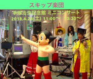 4月28日(土) 手塚治虫記念館 スキップ楽団ミニコンサート