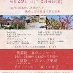 4月29日(日) 桃源院 ハナ桃祭り2018 長野県佐久市