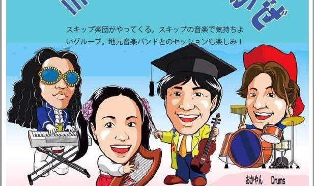6月3日(日) はまかぜプラザ 福井県小浜市