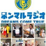 5月4日(金祝) ホンマルラジオ公開録音 喫茶室ピッコロ 兵庫県尼崎市