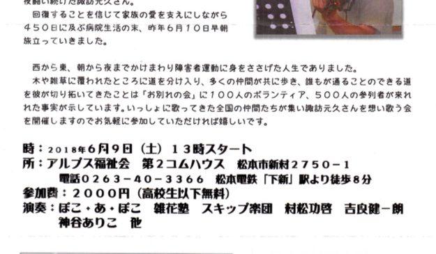 6月9日(土) 諏訪元久さんを想い歌う会 長野県松本市