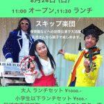 8月26日(日) 喫茶室ピッコロ 兵庫県尼崎市