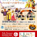 10月28日(日)  祝!はかせ還暦 ハロウィンライブ 5th street 大阪市