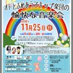 11月25日(日) 生涯学習センター アクロス 大阪府大東市