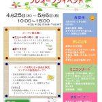 4月28日(日) 浅間温泉わいわい広場 長野県松本市