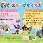 5月26日(日) 帝塚山音楽祭  親子でGo! ちん電ファミリーライブ 阪堺電車 姫松駅