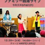 5月6日(月休) 朝日温泉 ファミリー銭湯ライブ 大阪市