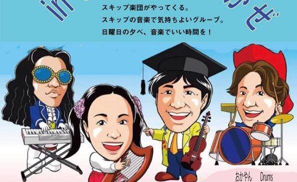 6月2日(日) はまかぜプラザ 福井県小浜市
