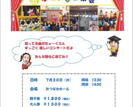 7月30日(火)みつなかホール 兵庫県川西市