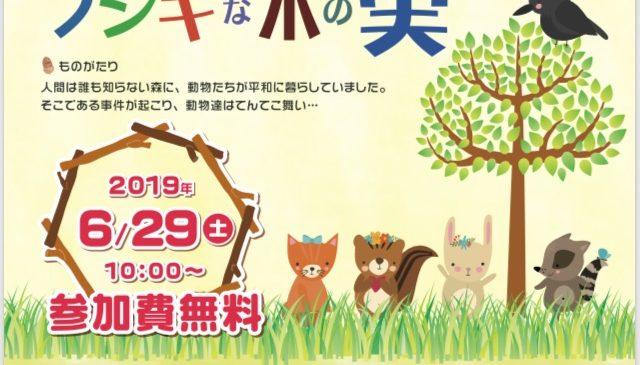 6月29日(土)アクティブスクエア フシギな森のフシギな木の実 大阪府大東市