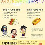 7月31日(水)喫茶室ピッコロ ゆかいな夏休みライブ 兵庫県尼崎市