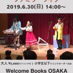 6月30日(日) Welcome Books OSAKA 大阪市