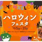 10月27日(日) ハーベストの丘 ハロウィンフェスタ 大阪府堺市