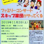 11月2日(土) 牧野生涯学習市民センター ファミリーコンサート 大阪府枚方市