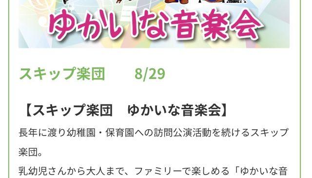 8月29日(土) ハーベストの丘 大阪府堺市