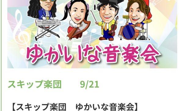 9月21日(月祝) ハーベストの丘 大阪府堺市