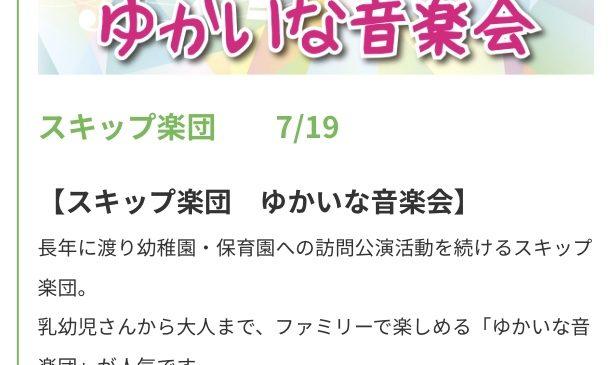 7月19日(日) ハーベストの丘 大阪府堺市