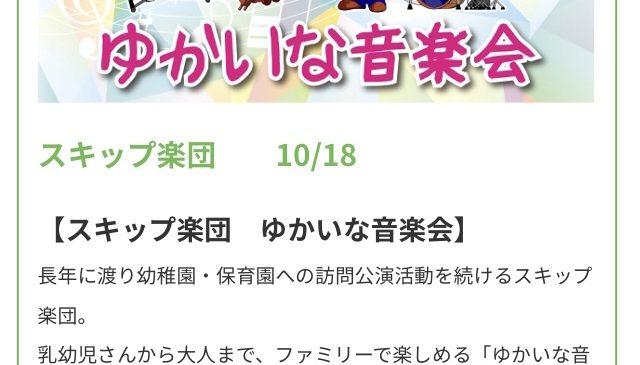 10月18日(日) ハーベストの丘 大阪府堺市