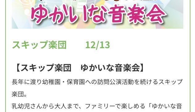 12月13日(日) ハーベストの丘 大阪府堺市