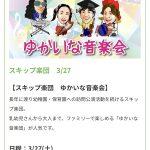 3月27日(土) ハーベストの丘 大阪府堺市