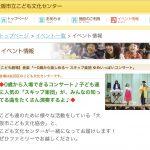5月23日(日) 大阪市立こども文化センター