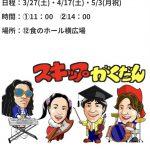 5月3日(月祝) ハーベストの丘 大阪府堺市